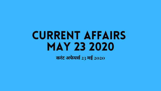 करंट अफेयर्स 23 मई 2020 - Current Affairs 23 May 2020