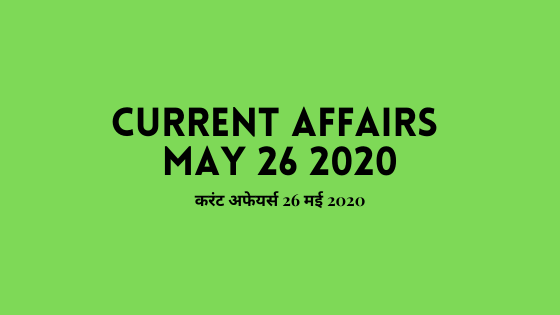 Current Affairs 26 May 2020