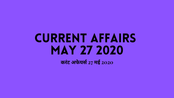 Current Affairs 27 May 2020