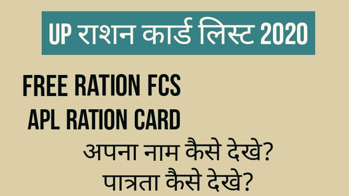 fcs-ration-card